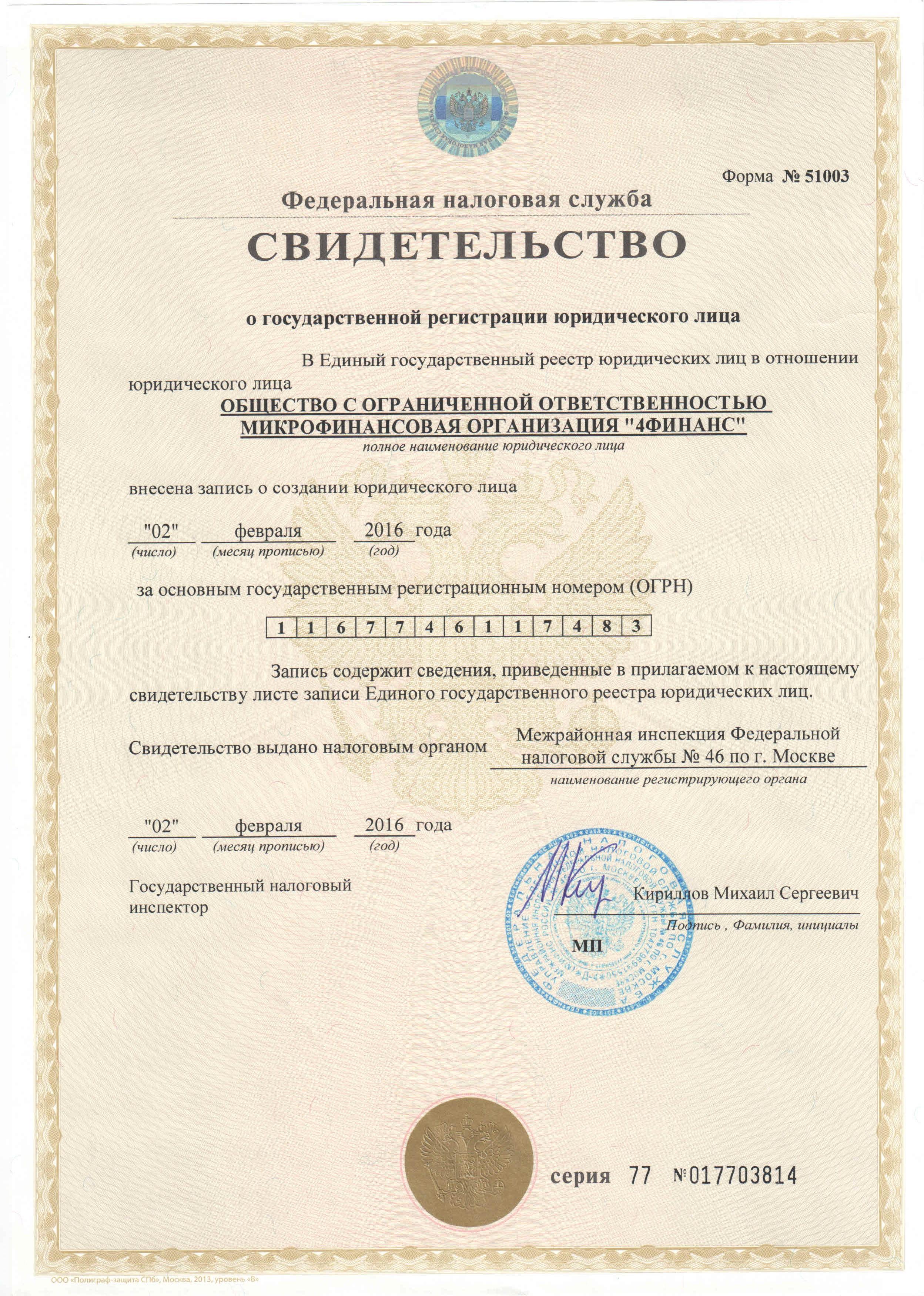 договор займа государственная регистрация где в беларуси взять кредит